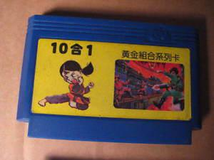 chinese video game cartridge. Gold series 10 in 1 $18 PLS