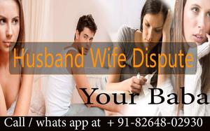 husband wife dispute solution through vashikaran specialist 91  OFFERED